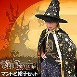 ハロウィン 子供 仮装 衣装 コスチューム マントと魔女帽子で大変身 (ブラック, フリー)