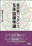 詰将棋パラダイス 5手詰傑作選 (マイナビ将棋文庫)