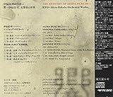 響-伊福部昭 交響楽の世界 画像