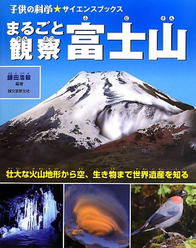 まるごと観察 富士山: 壮大な火山地形から空、生き物まで世界遺産を知る (子供の科学★サイエンスブックス)