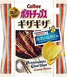 カルビー ポテトチップスギザギザ 海老の塩焼き味 58g×12袋