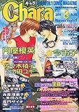 Chara (キャラ) 2011年 08月号 [雑誌]