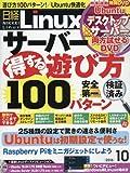 日経Linux(リナックス)2016年10月号