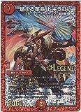 デュエルマスターズ 燃える革命 ドギラゴン レジェンドレア / 燃えろドギラゴン!! DMR17 / 革命編 第1章 / シングルカード