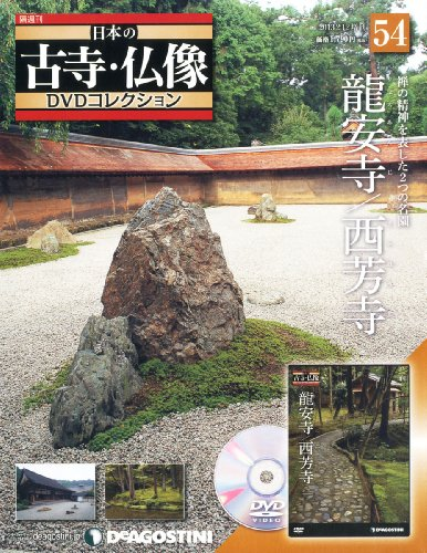 日本の古寺仏像DVDコレクション 54号 (龍安寺/西芳寺) [分冊百科] (DVD付)
