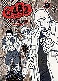 0482(2) (ビッグコミックス)