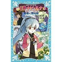 新 妖界ナビ・ルナ(3) 星夜に甦る剣 (講談社青い鳥文庫)