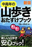 有楽出版社 ブルーガイド編集部 新版 中高年のための山歩きおたすけブックの画像