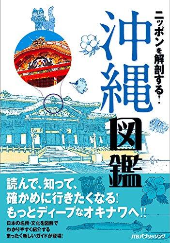 ニッポンを解剖する! 沖縄図鑑 (諸ガイド)の詳細を見る
