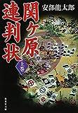 関ヶ原連判状〈上巻〉 (集英社文庫)