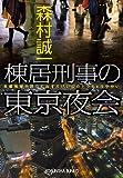 棟居刑事の東京夜会 (光文社文庫)