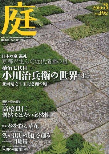 庭 No.192(2010年03月号) [雑誌] 高橋良仁 偶然ではない必然性/小川治兵衛の世界《上》