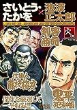さいとう・たかを/池波正太郎時代劇画ワイドセレクション 火之章 (SPコミックス SPポケットワイド)