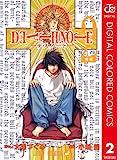 DEATHNOTEカラー版2(ジャンプコミックスDIGITAL)