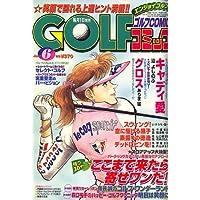 Golf (ゴルフ) コミック 2007年 06月号 [雑誌]