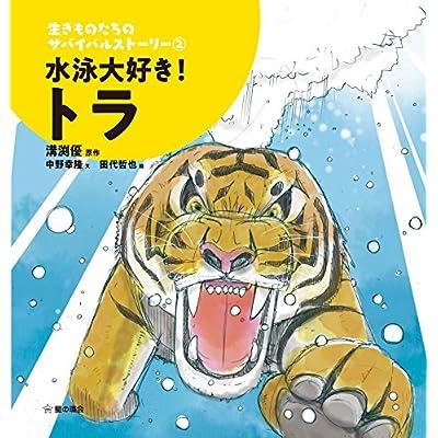 水泳大好き! トラ (生きものたちのサバイバルストーリー)