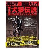 犬狼伝説 20周年エディションBOX ([バラエティ])