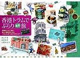香港トラムでぶらり女子旅 (地球の歩き方BOOKS)