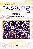 手のひらの宇宙No.6 (手のひらの宇宙BOOKs)