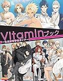 Vitaminブック ~私立聖帝学園ガイド~ / B's‐LOG編集部 のシリーズ情報を見る