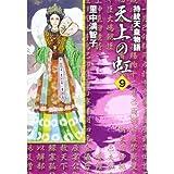 天上の虹(9) (講談社漫画文庫 さ 5-23)
