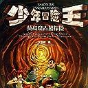 少年冒险王系列:误闯石窟密道 - 少年冒險王系列:誤闖石窟密道 Juvenile Adventure King Series: Through the Secret Path of Grottoes (Audio Drama)