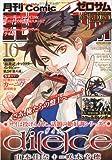 Comic ZERO-SUM (コミック ゼロサム) 2009年 10月号 [雑誌]