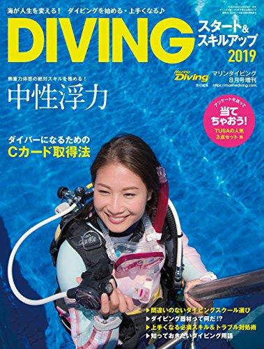 DIVINGスタート&スキルアップ2019 2018年 08月号 [雑誌]