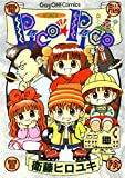 Pico★Pico (デジタル版ギャグ王コミックス)