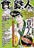 食の鉄人たち―感涙マジうまコミックスペシャル (アクションコミックス COINSアクションオリジナル)
