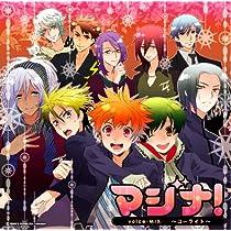 マジナ! voice-MIX 〜コーライト〜
