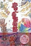 魔王物語物語 / ヒマリ のシリーズ情報を見る