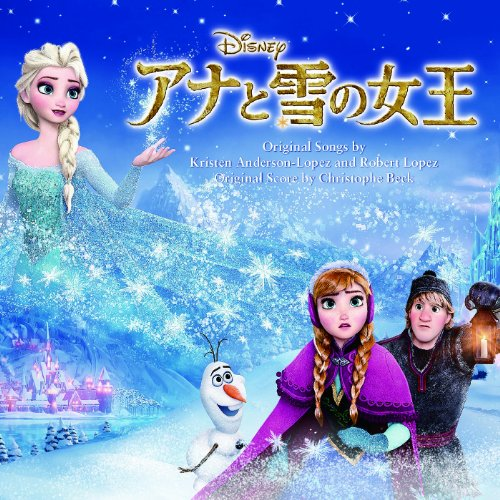 アナと雪の女王 オリジナル・サウンドトラック「英語版」の詳細を見る