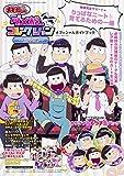おそ松さん ダメ松.コレクション~6つ子の絆~ オフィシャルガイドブック (カドカワエンタメムック)