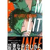 マイリトルインフェルノ 上 (on BLUEコミックス)