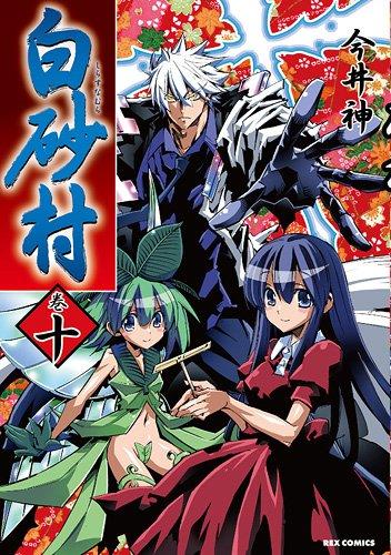 白砂村 (10) (IDコミックス REXコミックス)の詳細を見る