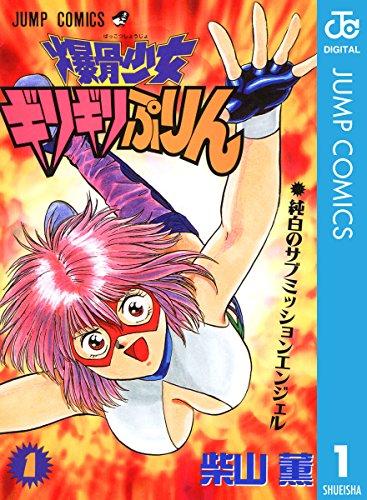 爆骨少女 ギリギリぷりん 1 (ジャンプコミックスDIGITAL)