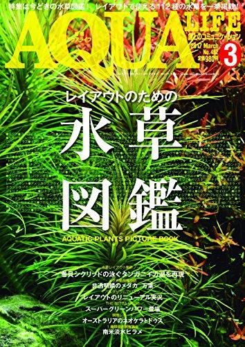 月刊アクアライフ 2017年 03 月号