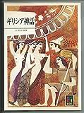 ギリシア神話 (カラーブックス 511)