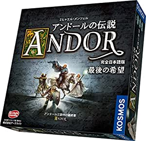 アンドールの伝説 最後の希望 完全日本語版