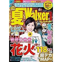 夏Walker首都圏版2015 (ウォーカームック)