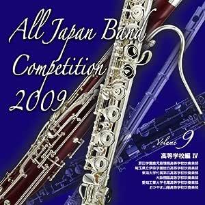全日本吹奏楽コンクール2009 Vol.9<高等学校編IV>