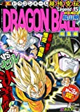 DRAGON BALL総集編 超悟空伝 Legend15