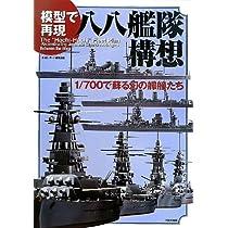 模型で再現 八八艦隊構想: 1/700で蘇る幻の艨艟たち