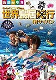 世界鳥居紀(奇)行 IN サイパン [DVD]
