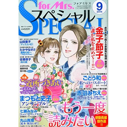 for Mrs. SPECIAL (フォアミセス スペシャル) 2014年 09月号 [雑誌]