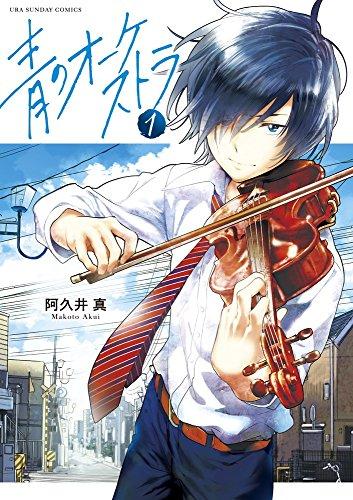 青のオーケストラ 1 (裏少年サンデーコミックス)