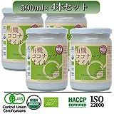 Happy Coconut! 有機 エキストラ バージン ココナッツオイル 500ml×4本セット JAS 認定