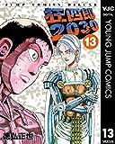 狂四郎2030 13 (ヤングジャンプコミックスDIGITAL)