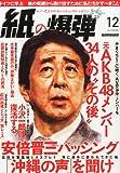 月刊 紙の爆弾 2012年 12月号 [雑誌] 画像
